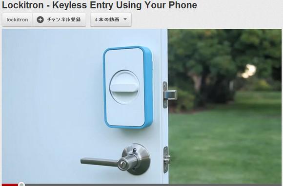世界どこからでもスマホや携帯電話で家のカギを開け閉めできる「Lockitron」が革命的にスゴイ!