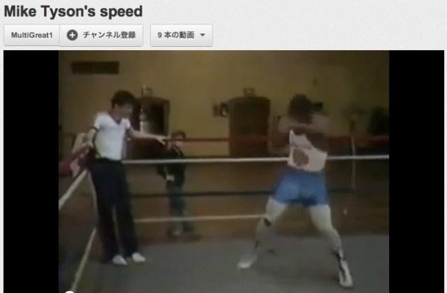 【衝撃格闘動画】15歳のマイク・タイソンの動きがヤバすぎる