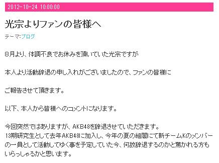 「逸材すぎる研究生」といわれたAKB48光宗薫さんが活動辞退を発表「またいつか必ずどこかでお目にかかれますように」