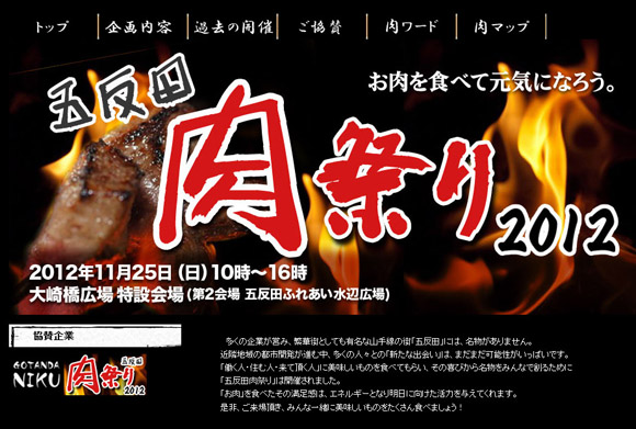 【肉速報】東京・五反田で「肉祭り2012」開催ッ! 肉1000食無料! 肉が1000食無料~ッ!!