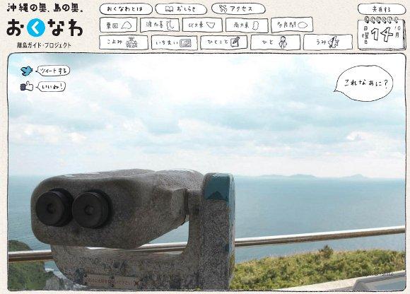沖縄の魅力は本島だけじゃない! 絶対チェックしたい「あんまり観光客が来ないけど魅力バツグンの離島」たち
