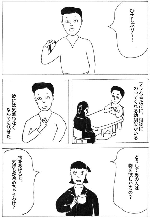 『週刊少年ジャンプ』に漫画を持ち込んだら編集者に「キツイですね」と言われた / その漫画をすべて公開中