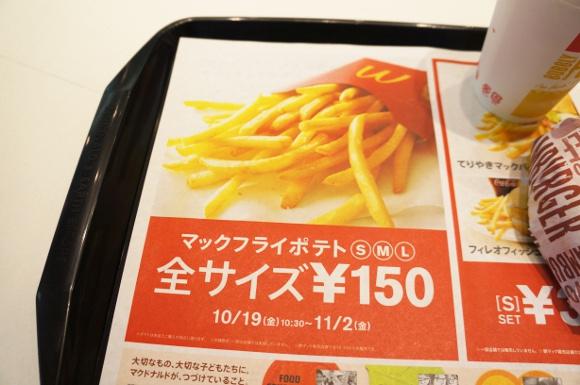 【特報】10月19日(金)からマクドナルドのポテトが全サイズ150円! もう一度言う! ポテトが全サイズ150円!!