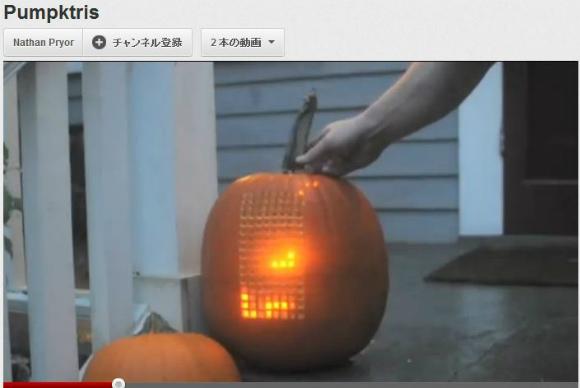 これ欲しいよ~! 名作ゲーム「テトリス」が遊べるかぼちゃランプがメチャメチャ面白そう!!