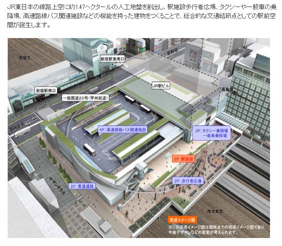 ただでさえ「迷路」な東京・新宿駅が新駅舎増設でさらに迷路化するかもしれない / ネットユーザー「これ以上カオスになるの?」
