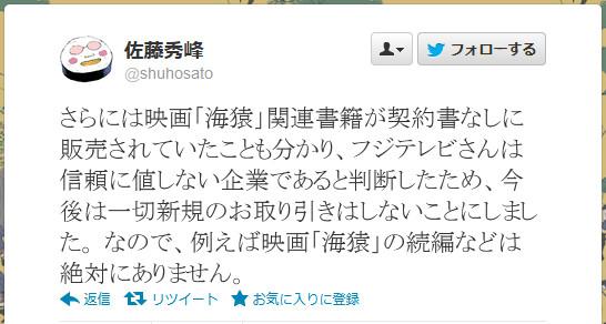 漫画家佐藤秀峰先生がフジテレビに大激怒「信頼に値しない企業であると判断したため今後一切取り引きはしない」