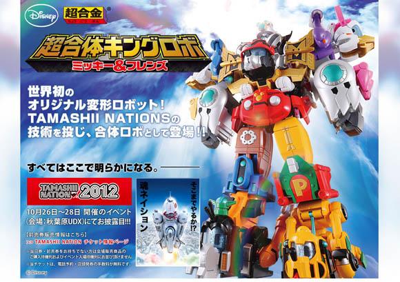 世界よ! これが日本の超合金だッ!!  ミッキー&フレンズのオリジナル変形ロボットキターーーッ!