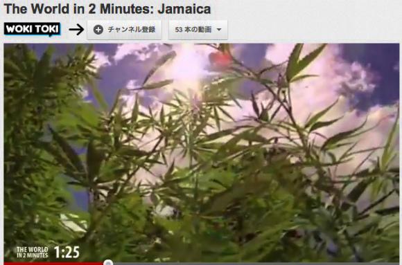 動画シリーズ「2分でわかる世界各国」が相変わらず勝手なイメージでお国紹介しててヤバイ / 特にジャマイカ編がヤバイ