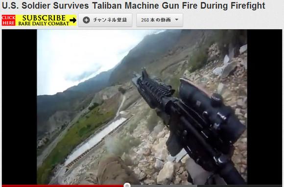 これが本当の戦場だ! アフガンでタリバンと戦闘中のアメリカ軍兵士が撮影した「兵士視線」の映像が恐ろしいと世界で戦慄