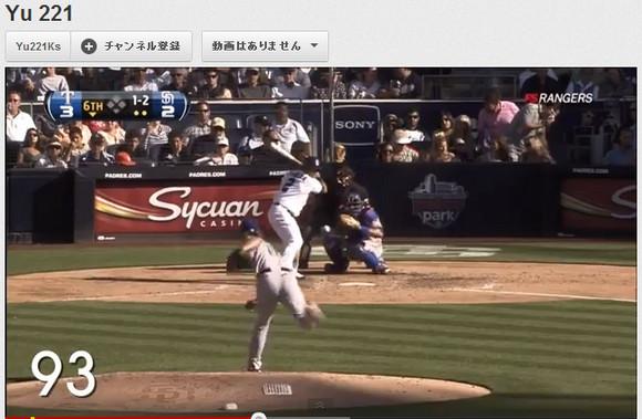 【衝撃野球動画】凄まじい変化球! ダルビッシュの今シーズン221奪三振をまとめた動画がスゴイと話題に