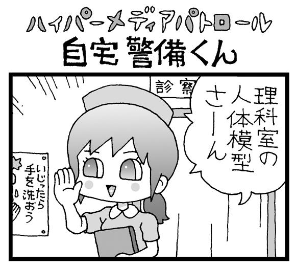 【4コマ漫画まとめ】ハイパーメディアパトロール自宅警備くん / 総集編31~40話