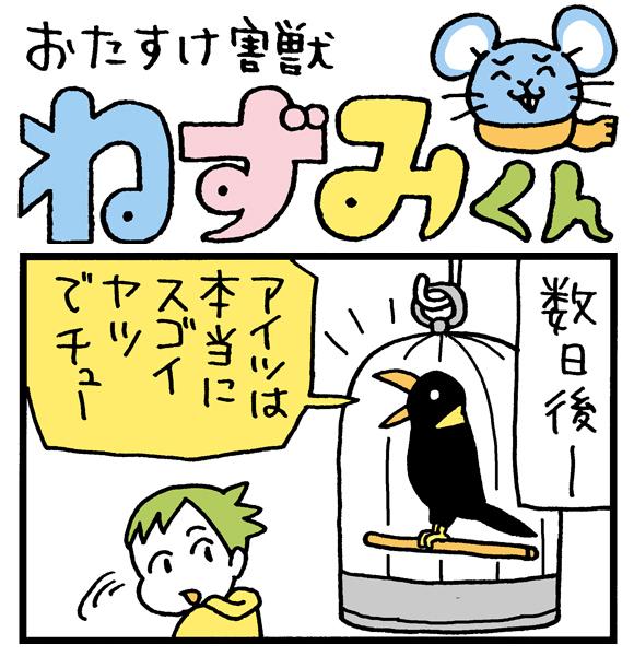【朝の4コマ劇場】 九官鳥を預かってみた / おたすけ害獣ねずみくん 第43回 / conix先生