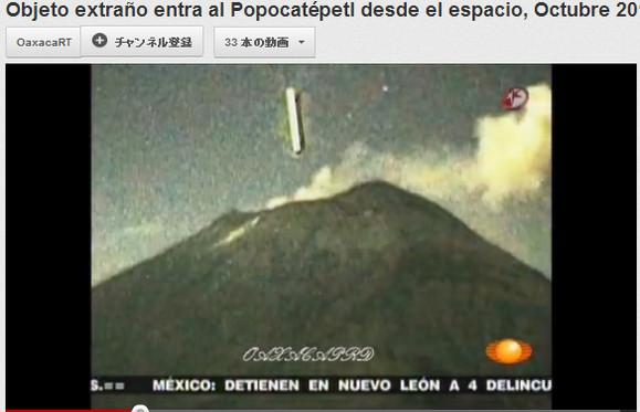 【衝撃UFO映像】メキシコの火山にUFOが墜落!? 墜落後火山は噴火を繰り返す
