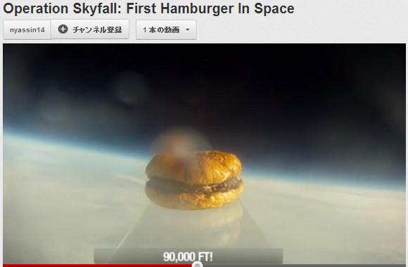 ハンバーガーを宇宙に飛ばしてみた → バーガーは宇宙到達! しかも無傷で帰還