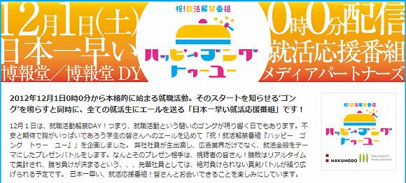 【就活生必見】博報堂が12月1日午前0時から日本一早い会社説明会開催! 気合入りすぎてて笑った