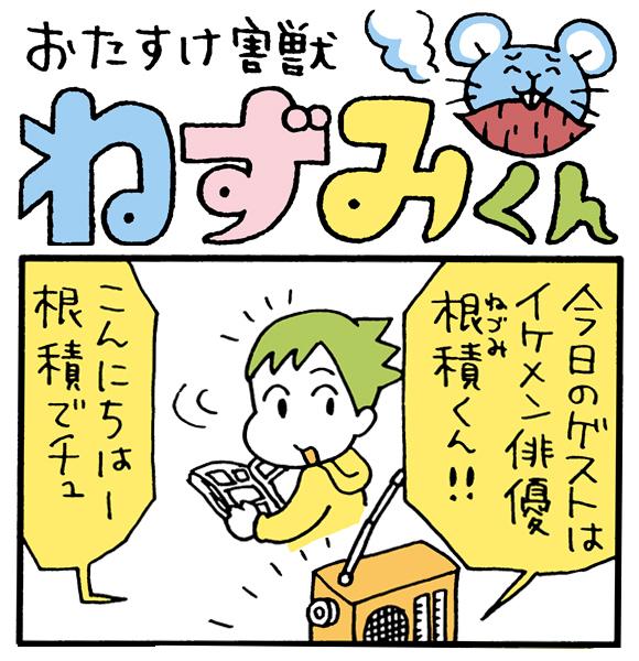 【朝の4コマ劇場】おたすけ害獣ねずみくん / 第29回 / conix先生