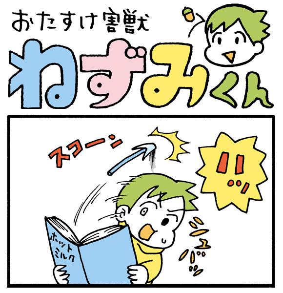 【朝の4コマ劇場】おたすけ害獣ねずみくん / 第24回 / conix先生