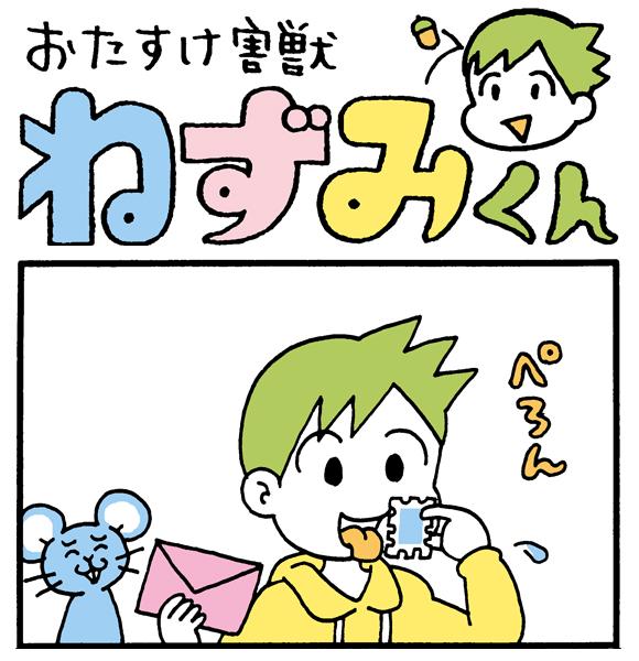 【朝の4コマ劇場】おたすけ害獣ねずみくん / 第28回 / conix先生