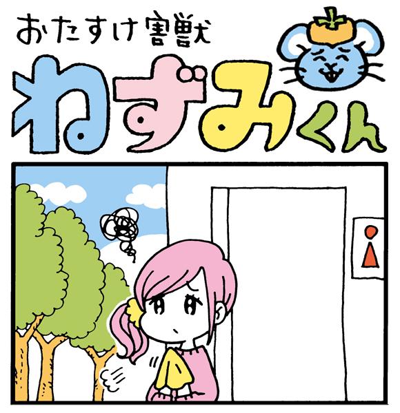 【朝の4コマ劇場】おたすけ害獣ねずみくん / 第30回 / conix先生