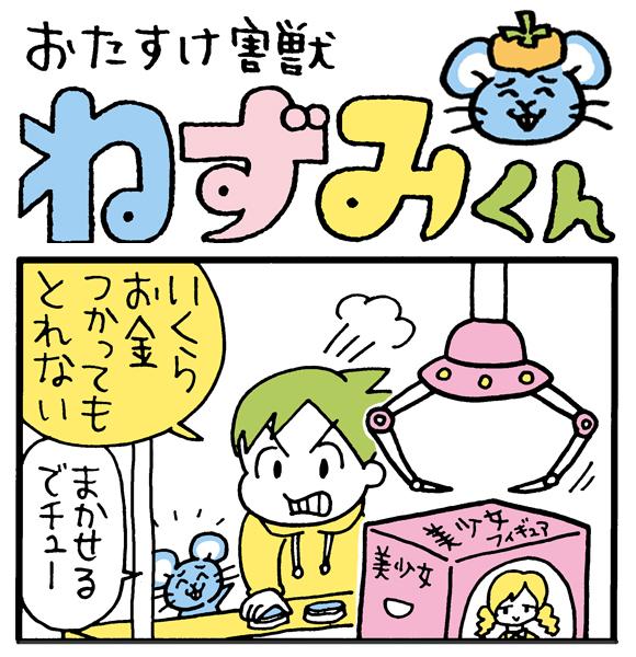 【朝の4コマ劇場】おたすけ害獣ねずみくん / 第31回 / conix先生