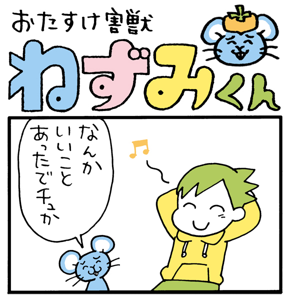 【朝の4コマ劇場】おたすけ害獣ねずみくん / 第33回 / conix先生