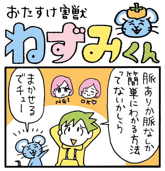 【朝の4コマ劇場】おたすけ害獣ねずみくん / 第32回 / conix先生