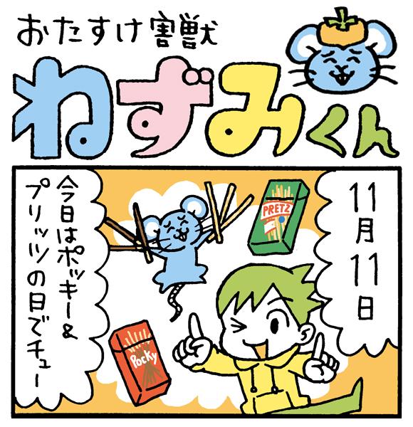 【朝の4コマ劇場】おたすけ害獣ねずみくん / 第34回 / conix先生