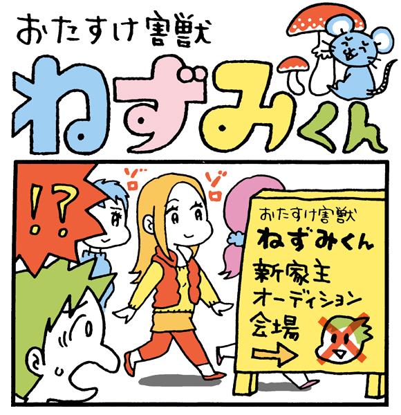 【朝の4コマ劇場】 急募!! 新しい家主 / おたすけ害獣ねずみくん 第47回 / conix先生