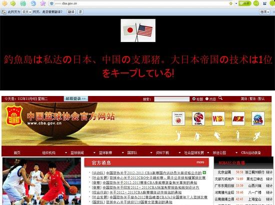 中国バスケ協会のホームページを日本人ハッカーが改ざん!?  その日本語がどう見てもおかしいと話題に
