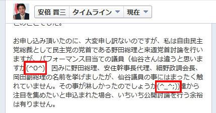自民党安倍晋三総裁がFacebookで「顔文字」を使いこなし始めている件