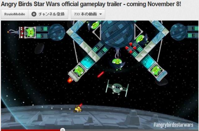 11月8日からプレイ可能! 『スター・ウォーズ』と『アングリーバード』の夢のコラボゲームがマジで面白そう!!