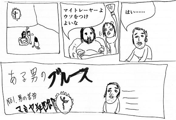 【緊急特別連載】現役プロ漫画家が高校時代に描いたカルト教団ボーイズラブ漫画『ある男のブルース』第1話:男の苦労