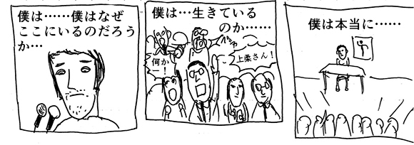 【緊急特別連載】現役プロ漫画家が高校時代に描いたカルト教団ボーイズラブ漫画『ある男のブルース』第2話:真理のはてに