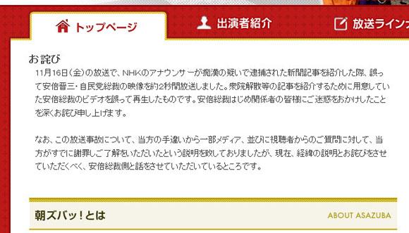 TBS『朝ズバッ!』が痴漢報道で安倍晋三氏の映像を流し謝罪「用意していたビデオを誤って再生した」