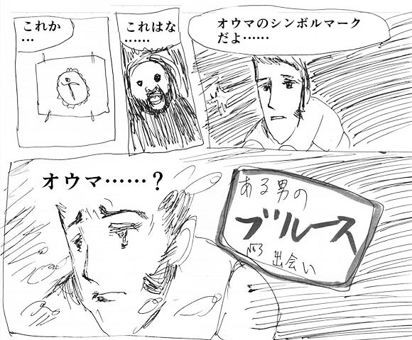 【緊急特別連載】現役プロ漫画家が高校時代に描いたカルト教団ボーイズラブ漫画『ある男のブルース』第3話:出会い
