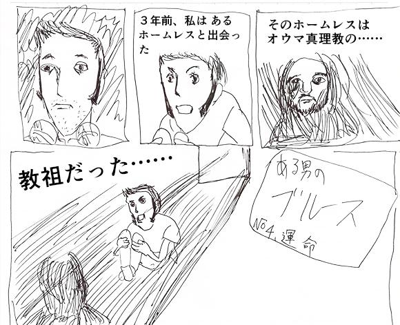 【緊急特別連載】現役プロ漫画家が高校時代に描いたカルト教団ボーイズラブ漫画『ある男のブルース』第4話:運命