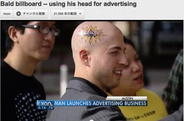 テキサス州のハゲた起業家が自分のハゲ頭を広告スペースとして販売中