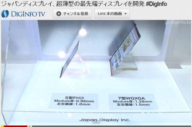 厚さが驚異の0.96mm! 日本発の超薄型ディスプレイに世界が大興奮!! 海外の声「クソ最高だぜ日本!」