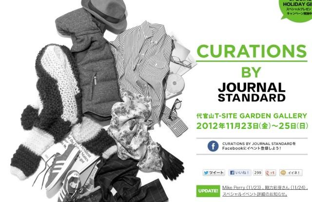 【オシャレっ子必見】お〜い、今週末に3日間限定で「JOURNAL STANDARD」が代官山にオープンするぞー! 剛力彩芽とかも来るぅッ!!