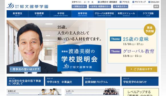 ワタミ・渡邉美樹氏が理事長を務める高校で生徒が転落死する事故発生 / 学校側「深くお詫び申し上げます」