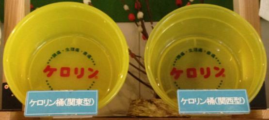 【ケロリン湯桶】 関東と関西で違うって知ってた? なんで黄色なの?