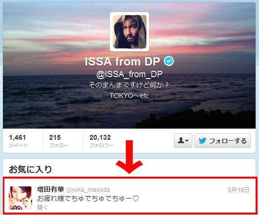 AKB48メンバーとのお泊りスキャンダルが報じられたISSAの「お気に入りツイート」が興味深い件