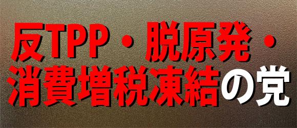 亀井静香氏が新党「反TPP・脱原発・消費増税凍結の党」結成 / ネットの声「名前が長い」