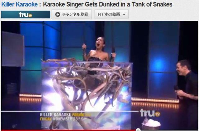 【閲覧注意】大量の蛇と共にカラオケ!? 挑戦者が超過酷な状況で歌い続けるアメリカ新番組が話題に!