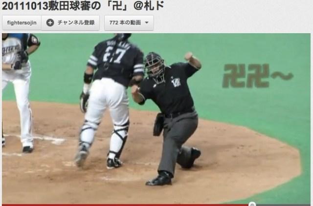 【衝撃野球動画】見逃し三振で「卍」になる敷田球審が何度見ても超絶カッコイイ
