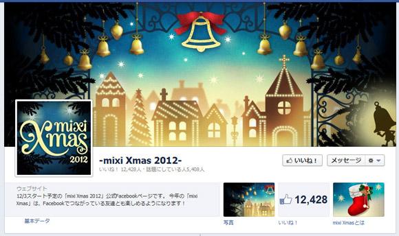 Facebookにmixiが登場! ネットユーザーは「わけわからん」や「やけくそ」など困惑している様子