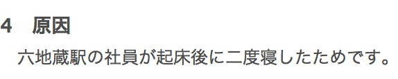 【二度寝】JR西日本「六地蔵駅」の営業開始が遅延した原因が正直すぎて和むと話題に