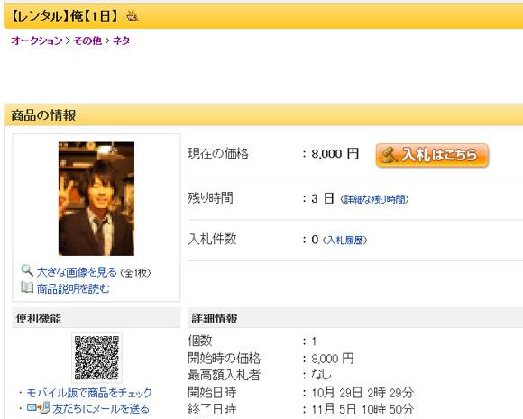 ヤフーオークションに「俺」出品中! 24時間レンタル可(移動時間含まず)お値段8000円から