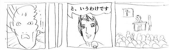 【緊急特別連載】現役プロ漫画家が高校時代に描いたカルト教団ボーイズラブ漫画『ある男のブルース』最終話:ハルマゲドン