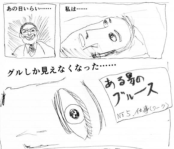 【緊急特別連載】現役プロ漫画家が高校時代に描いたカルト教団ボーイズラブ漫画『ある男のブルース』第5話:仕事(ワーク)